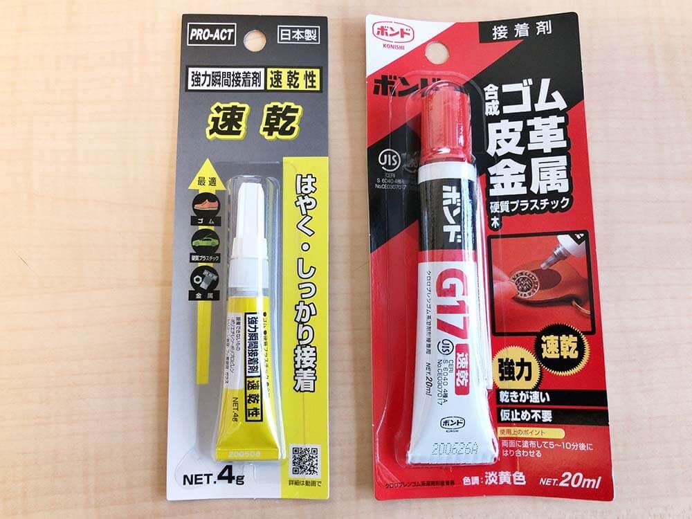 素材を溶かす接着剤(左)とゴムなどの成分で素材をくっつける接着剤(右)