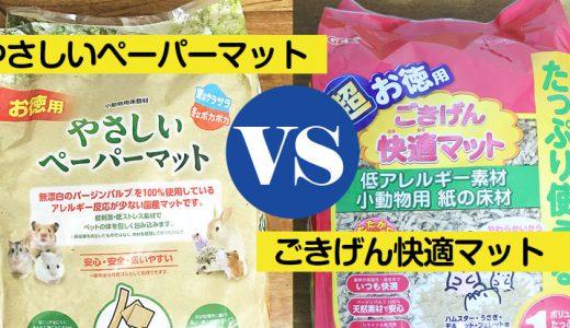 ハリネズミの床材使い比べ!「ごきげん快適マット」VS 「やさしいペーパーマット」