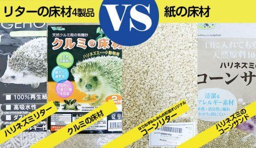 リタータイプの床材4製品をテスト! 紙の床材とどっちがいい???
