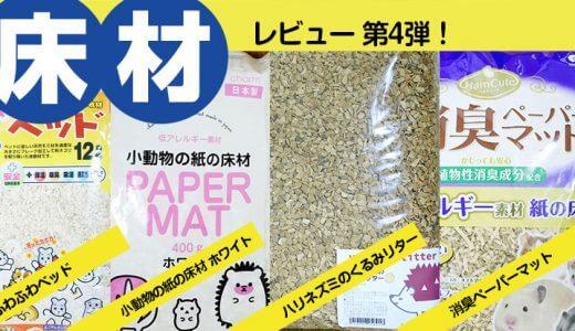 ハリネズミの床材紹介第4弾!|モミ材・白い紙の床材・消臭機能付きの紙の床材もテスト
