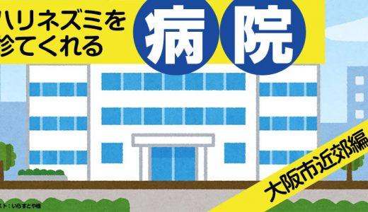 ハリネズミを診てくれる動物病院リスト:大阪市近郊編