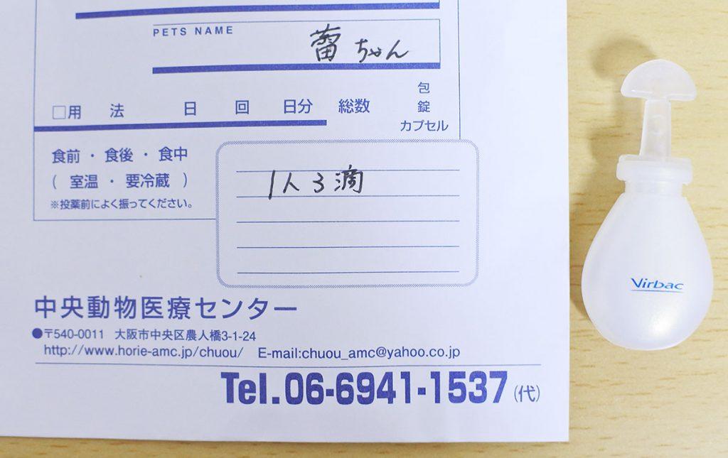 ハリネズミの処方薬ダーム・ワンの袋。1回3滴使用