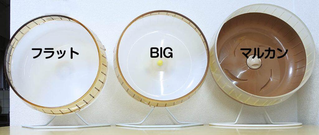 サイレントホイール フラット 30とサイレントホイールBIGと静音ホイール31の正面写真