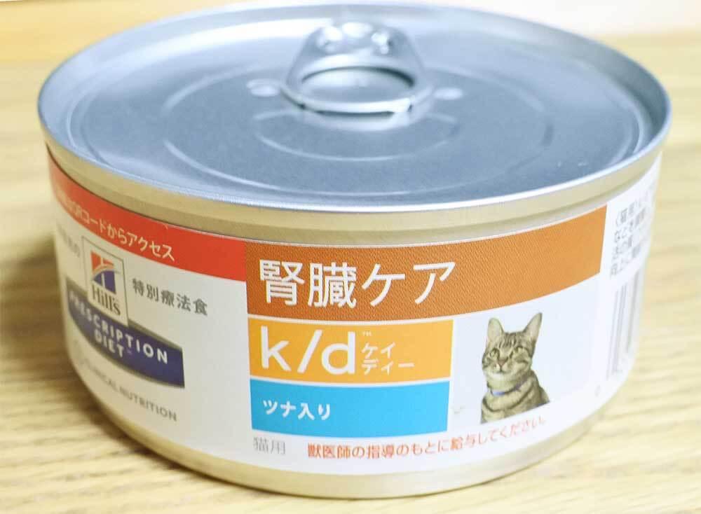 猫用の腎臓食「k/d 腎臓ケア ツナ缶」(ヒルズ)