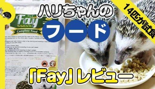 ハリネズミのメインフード「Fay」レビュー