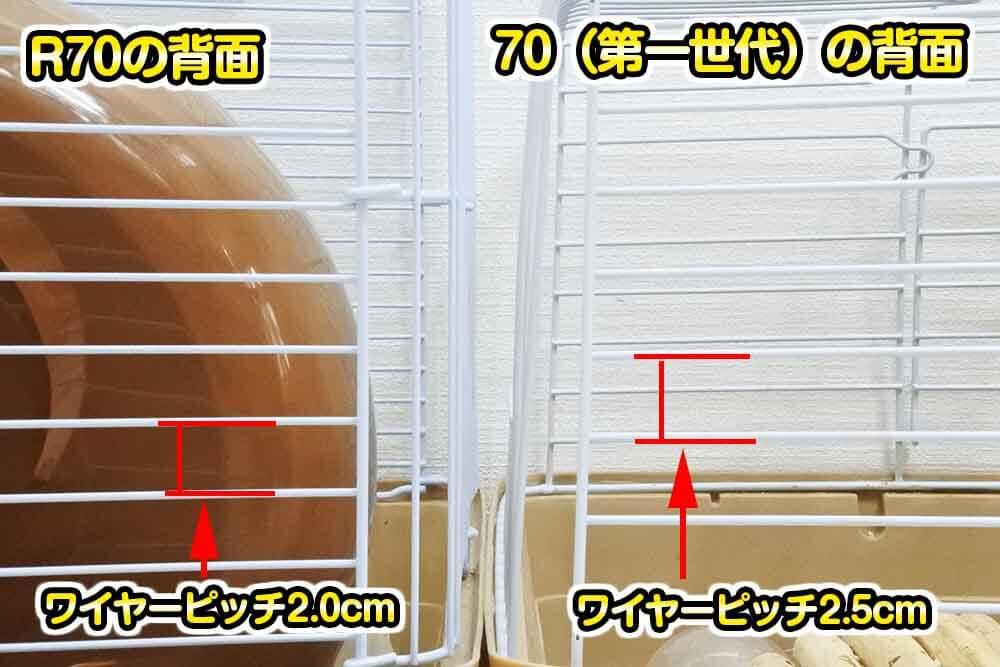 シャトルマルチ R70と旧製品のワイヤーピッチ比較2