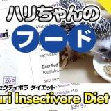 Mazuri Insectivore Diet(マズリ インセクティボラ ダイエット)レビュー