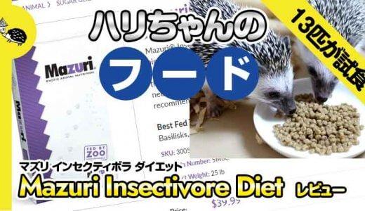 メインフード「Mazuri Insectivore Diet(マズリ インセクティボラ ダイエット)」レビュー