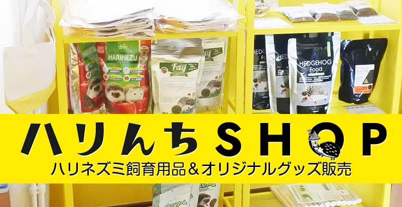 ハリんちSHOP ハリネズミ飼育用品&オリジナルグッズ販売