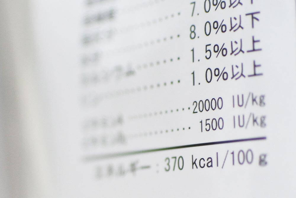 三晃商会ハリネズミフードのビタミン・ミネラルの表示