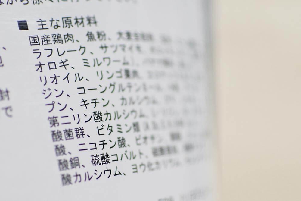 三晃商会ハリネズミフードの原材料表示