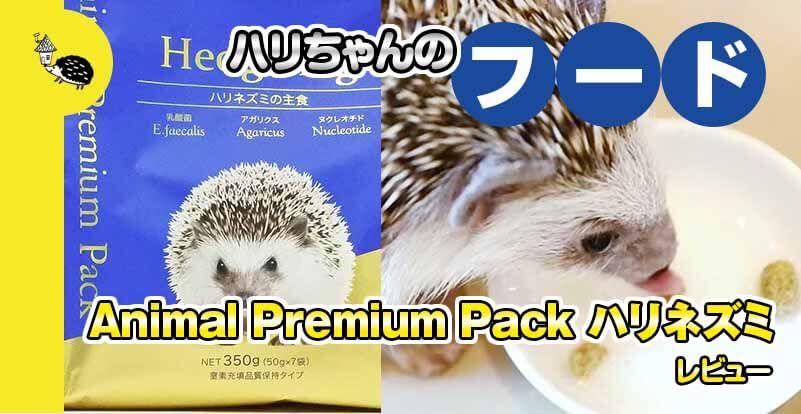 ハリネズミフードAnimal Premium Pack ハリネズミ レビュー