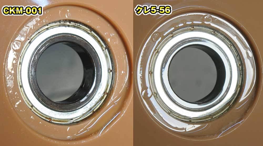 各スプレーをベアリング部にたっぷり吹いた状態。左がCKM-001、右がクレ5-56