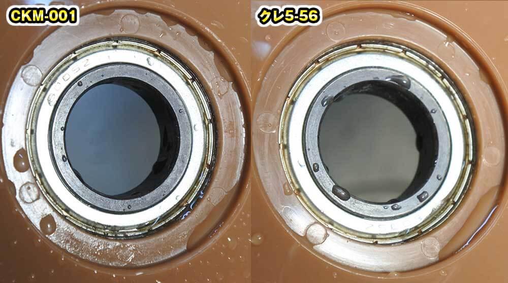 お湯で流した状態。左がCKM-001、右がクレ5-56