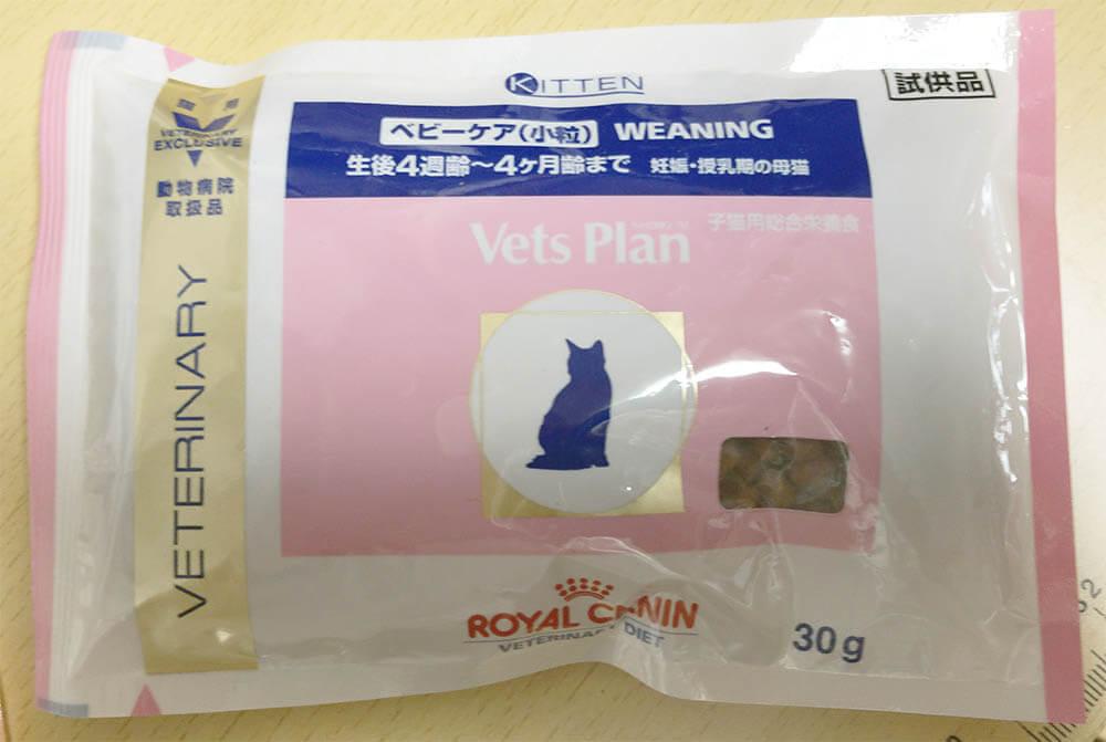 準療法食 ベッツプラン(Vets Plan)ベビーケアの試供品パッケージ