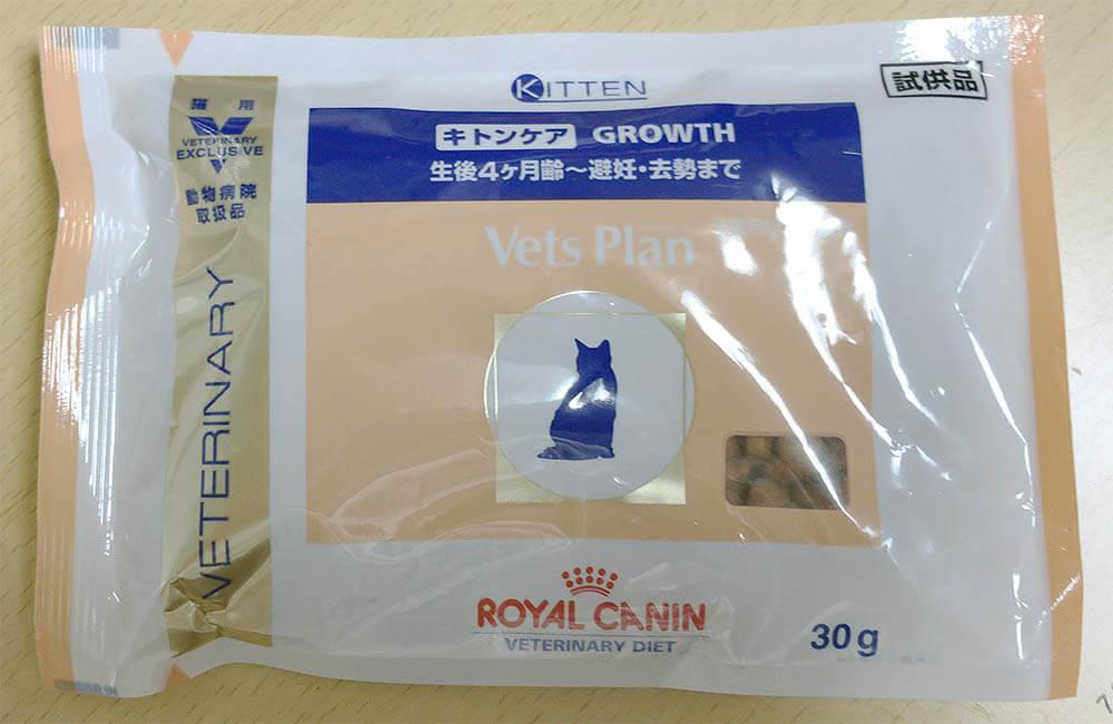 準療法食 ベッツプラン(Vets Plan)キトンケアの試供品パッケージ