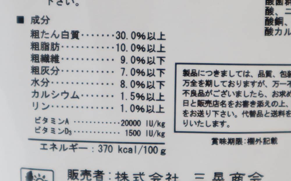 三晃商会「ハリネズミフード」パッケージの表示