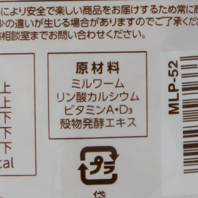 リン酸カルシウムが添加されたミルワーム製品「CASA (カーサ) ワイルドメニュー 乾燥ミルワーム」のパッケージの表示