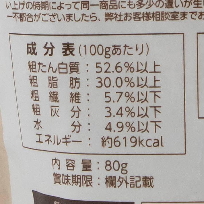 「ワイルドメニュー 乾燥ミルワーム」の成分表